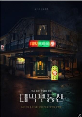 4월 14일 첫방송 '대박 부동산' 드라마 정보와 시청 포인트