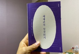 세계관적 성경읽기(성서유니온)