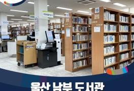 [블로그 기자] 울산 남부 도서관, 프로그램과 자료실 샅샅이...