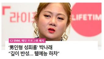 """'男인형 성희롱' 박나래 """"깊이 반성 웹예능 하차"""" 프로그램 폐지 결정"""