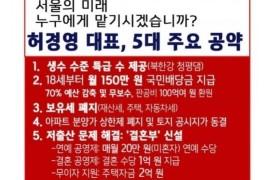 후보 3인 (지지율높은순) 공약.. 오세훈 박영선 허경영