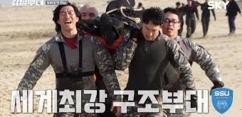 대한민국 특수부대가 모여 대결을 펼치는 SKY 신규 예능 프로그램 강철부대 1회
