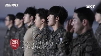 SKY 강철부대, 기대되는 밀리터리 서바이벌 예능!
