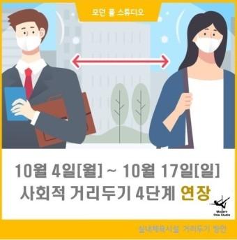[공지/미아폴댄스/강북폴댄스] 사회적거리두기 4단계 (~10.17까지) 2주 추가 연장안내