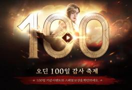 모바일게임 1위 오딘 발할라 라이징 100일 기념 이벤트 시작