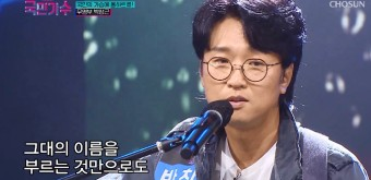 TV조선 국민가수 박창근 - 그날들
