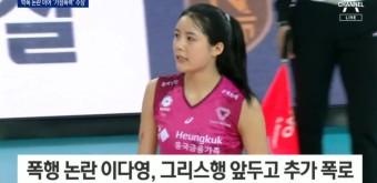 이다영 남편 인스타 카톡 불륜 외도 전남친 박상하 박준영 김형권 인스타그램