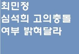 최민정 측 심석희 고의충돌 여부 진상조사 촉구