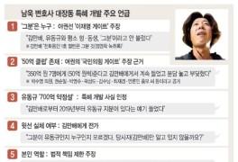 """남욱 """"김만배가 말했던 그분, 유동규엔 안쓰는 표현"""""""