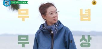 착한예능 오늘부터 무해하게 예능정보 제로웨이스트 환경보호 착한소비 출연진 공효진 이천희 전혜진
