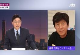 대장동 특혜의혹핵심 남욱변호사인터뷰 김만배 거짓말