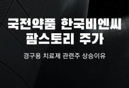 한국비엔씨, 국전약품, 팜스토리 주가