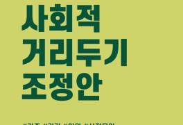 사회적 거리두기 조정안 총정리 (ft. 10/31까지, 2주 연장)