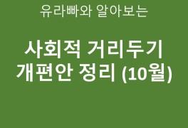 10월 사회적 거리두기 연장 및 조정, 개편안 정리 (18~31일...