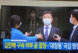 '대장동 의혹' 화천대유 대주주 김만배 구속 기각