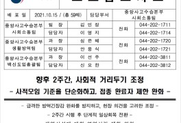 사회적 거리두기 연장(8인모임, 영업시간 24시) ft. 금리인상