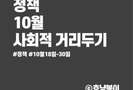 사회적 거리두기 4단계 연장 바뀌는점 총정리(10월18~31일)