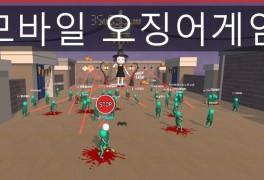 모바일 오징어게임 K-games Challenge 게임 리뷰