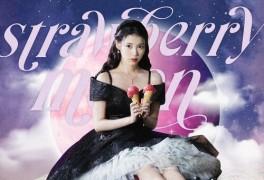 20211019 아이유 디지털싱글 <strawberry moon> 음원 발매...