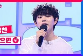 내일은 국민가수 이병찬 나이 김유하 박창근 이솔로몬 본선...