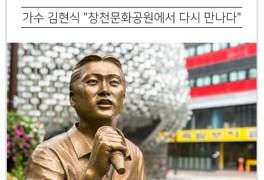 """신촌이 기억하는 가수 김현식 """"창천문화공원에서 다시 만나다"""""""