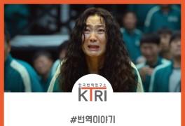 [번역이야기] 오징어게임(Squid Game) 오역 논란