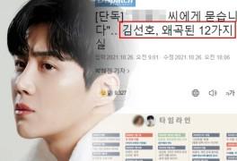 김선호 디스패치 전 여자친구 A씨 주장 의혹 제기