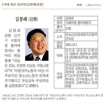 [강원일보] 3/6, 3/13 기사 - 진정한 진보로 거듭나겠다!!