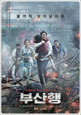 [영화] 부산행