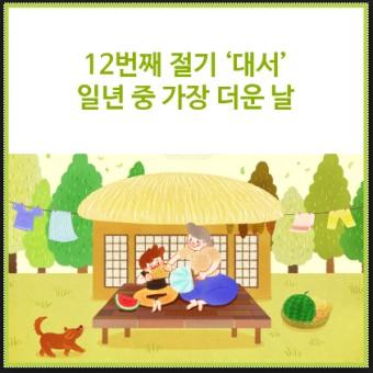 [절기] 大暑 대서  2019년 7월 23일 (화), 오후 11시 12분