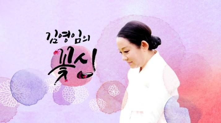 김영임의 꽃신