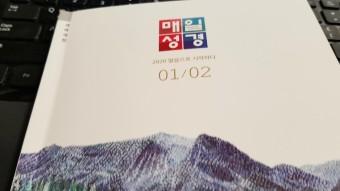 한국 성서유니온선교회 성서유니온 매일성경 큐티 2020 1/2 - 창세기
