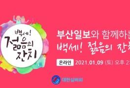 """이언주후보 - 온라인 실버 축제 """"백세! 젊음의 잔치"""" 개최..."""