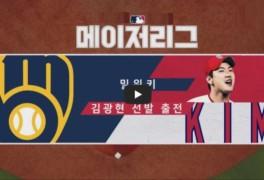 밀워키전 2승 2021 메이저리그 중계 스포티비 나우 5월 12일