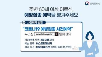 코로나19 예방접종 사전예약 홍보