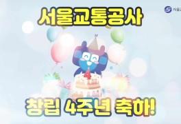 오늘은 서울교통공사의 창립 4주년입니다!