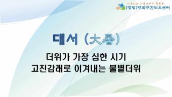 [인지활동][24절기]열 두 번째 대서 (大暑) [장항대화주간보호센터] 일산주간보호센터