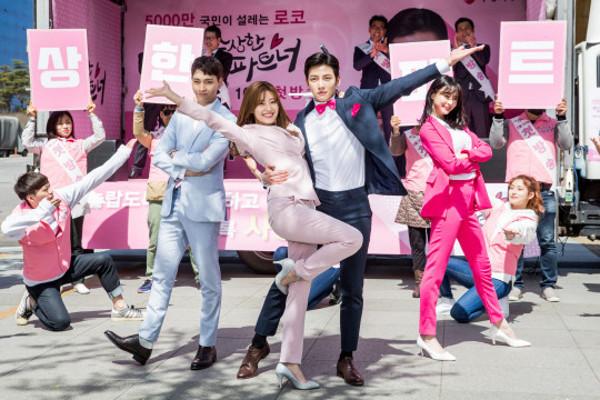 지창욱X남지현 국회앞 코믹유세, 댄스 포착
