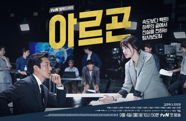[2017결산 드라마④]tvN 퐁당퐁당, JTBC 기록과 도전, OCN 흥행신화