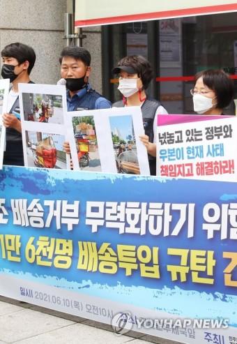 택배 파업에 집배원 배송 투입 규탄 회견
