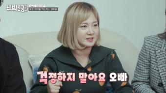 '신박한 정리' 박나래, 1997년대 추억 소환