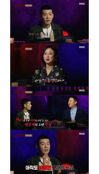 '심야괴담회' 정성호, MBC 숙직실에서 귀신보고 대박난 사연