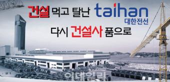 [뉴스+]'한국판 버핏' 꿈꾸다 탈 난 대한전선, 건설사 품으로