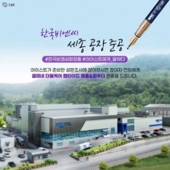 한국비엔씨, 세종 신공장 준공 기념 '고객감사 이벤트' 진행