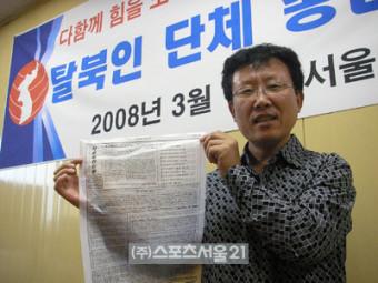 통일의 희망 담아 북에 신문보내는 한창권 회장