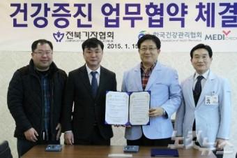 전북기자협회, 한국건강관리협회 전북지부 업무협약