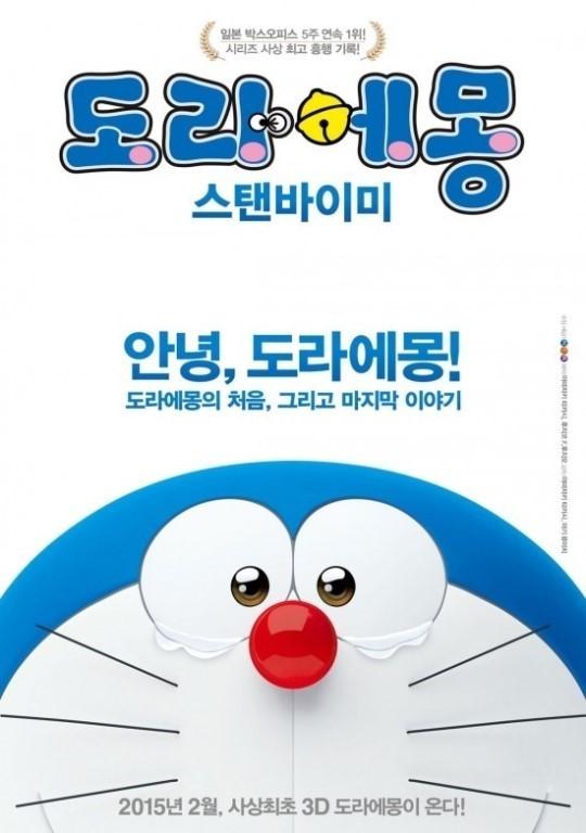 '도라에몽: 스탠바이미', 시리즈 사상 최초 3D…메인포스터+예고편 공개