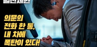 '발신제한', 올해 개봉 韓영화 중 최초 80만 관객 돌파..입소문 흥행 파워[공식]