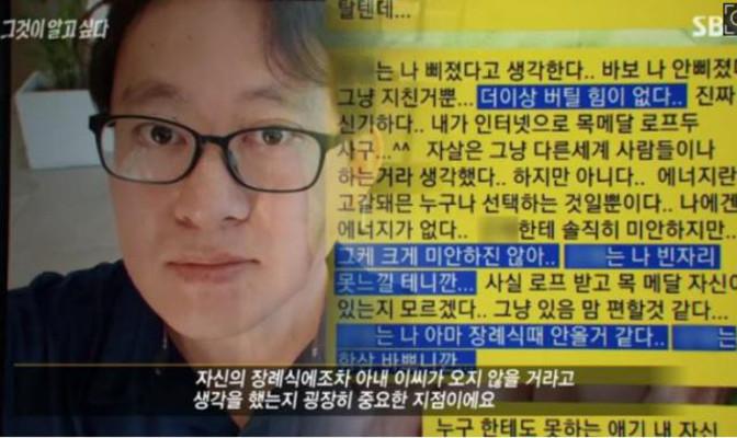 '그것이 알고싶다' 故 윤상엽씨 익사 사건, 엇갈린 증언들   포토뉴스