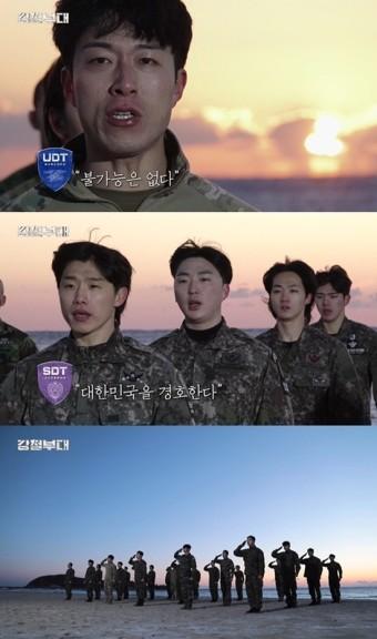 오종혁→박군, '리얼 특수부대' 자존심을 건 서바이벌 (강철부대)